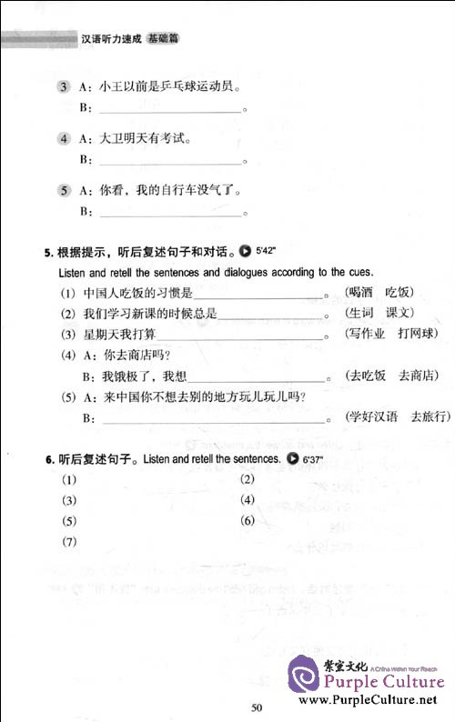 Sample pages of Short-term Listening Chinese (2nd Edition): Elementary (with audios) (ISBN:9787561929469, 7561929463)