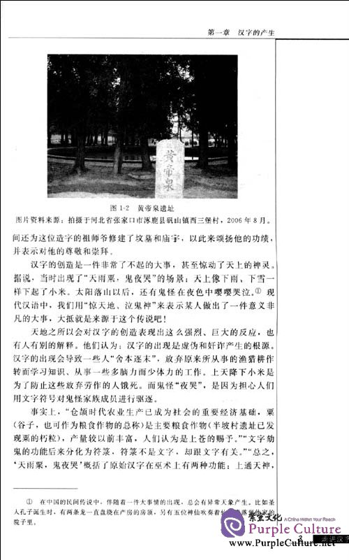 Sample pages of Zoujin Hanzi (ISBN:7565602337,9787565602337)