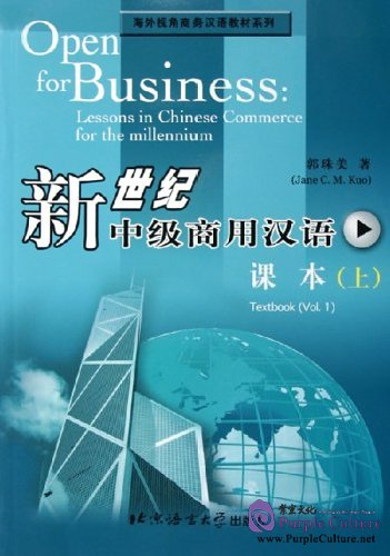 Open for Business: Lessons in Chinese Commerce for the Millennium: Textbook and Exercise Book, Vol. 1 (Chinese and English Edition) - Click Image to Close