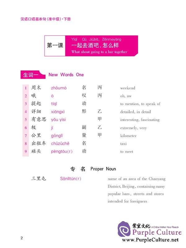 Sample pages of Basic Sentences of Spoken Chinese (Lower-Intermediate) vol 2 (ISBN:9787561929216)