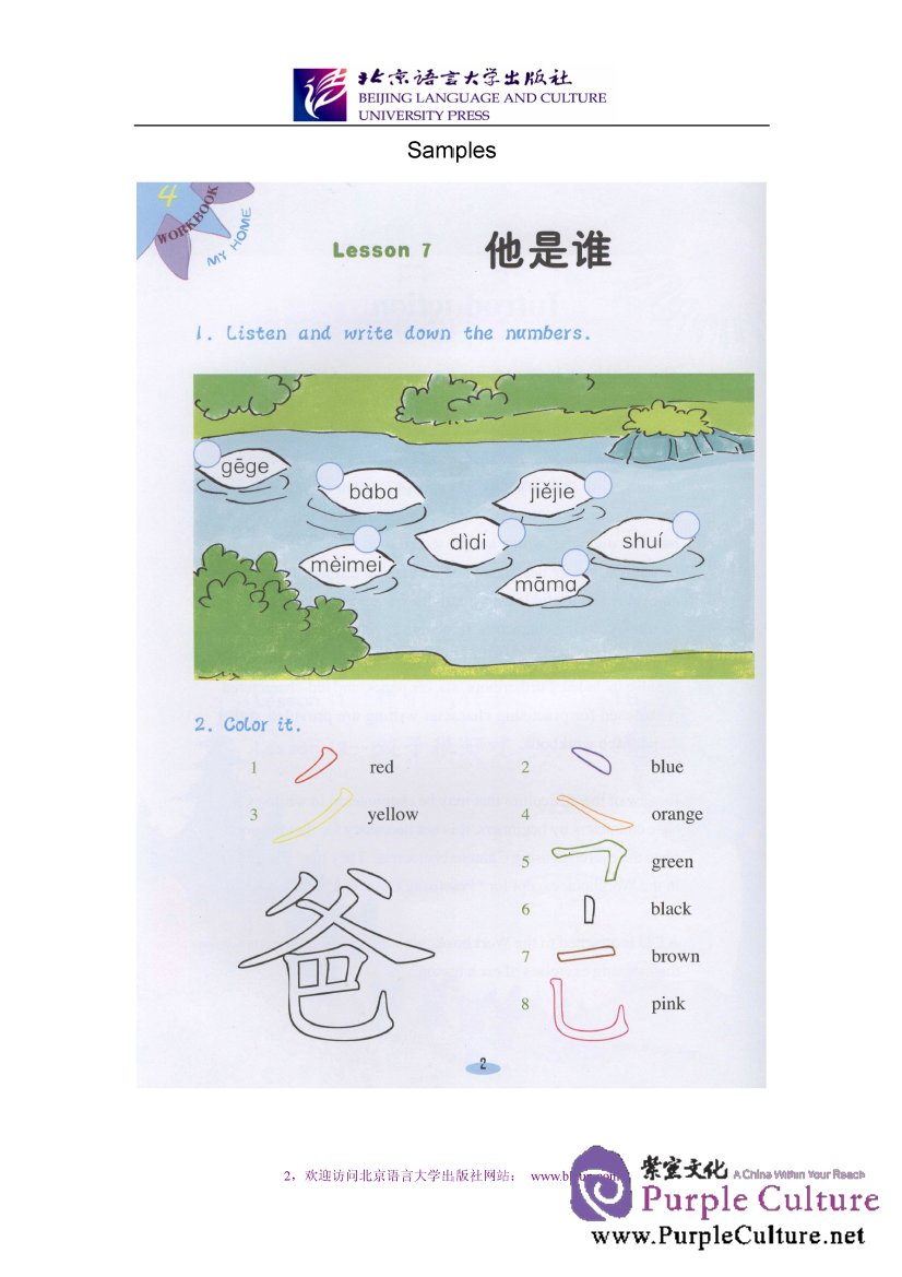 Sample pages of Chinese Paradise - Workbook 1B (ISBN:7561914687 / 9787561914687)