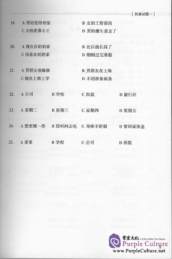 Sample pages of Prepare for New HSK Simulated Tests in 30 days: Level 4 (ISBN:9787561929827)