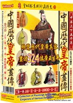 Five Thousand Years in China: A Collection of Paintings by Chinese Emperors of Various Dynasties Vol 1