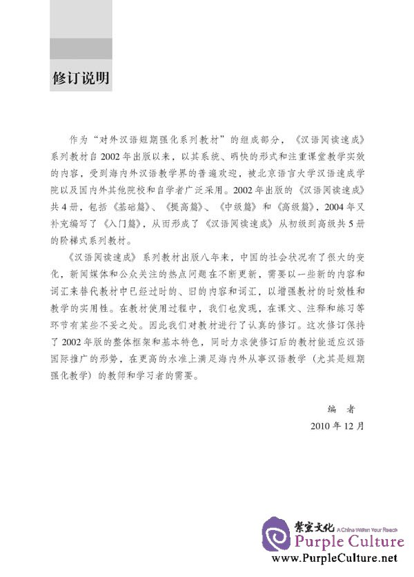Sample pages of Short-term Reading Chinese: Threshold (2nd Edition) (ISBN:7561929714,9787561929711)