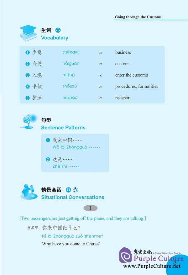 Sample pages of Easy Chinese – Speak Out I (1 Book + 1 MP3 + 1 DVD) (ISBN:9787561929599)
