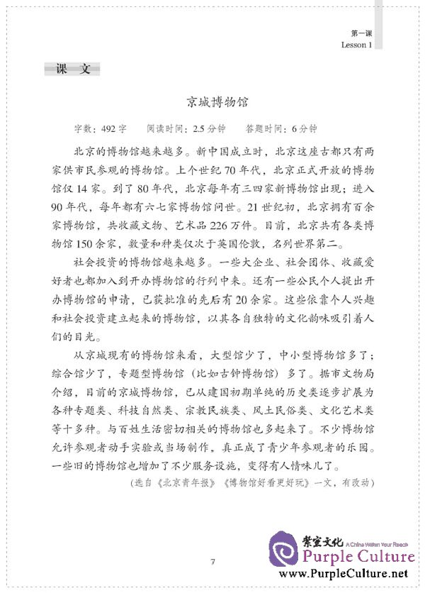 Sample pages of Short-Term Reading Chinese: Elementary (2nd Edition) (ISBN:9787561930045)