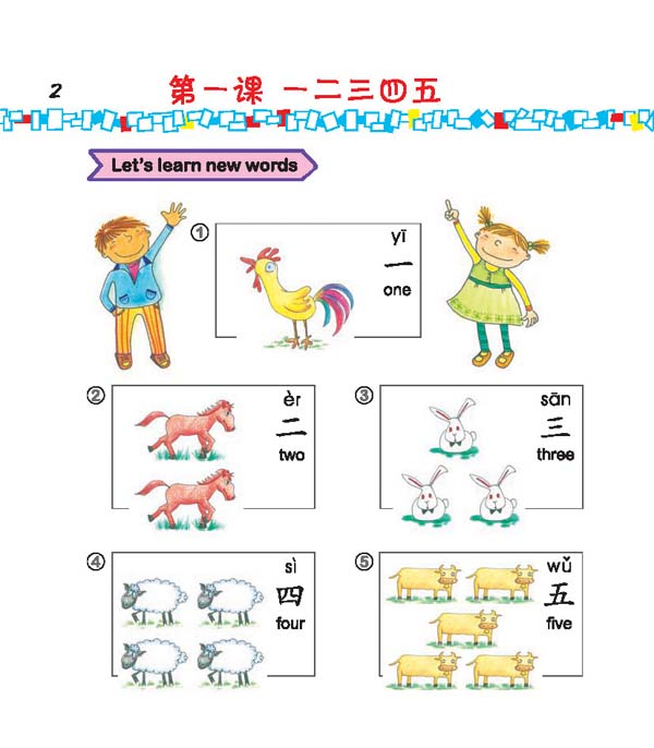 Sample pages of Easy Steps to Chinese for Kids (1a) Textbook (with CD) (ISBN:9787561930496)