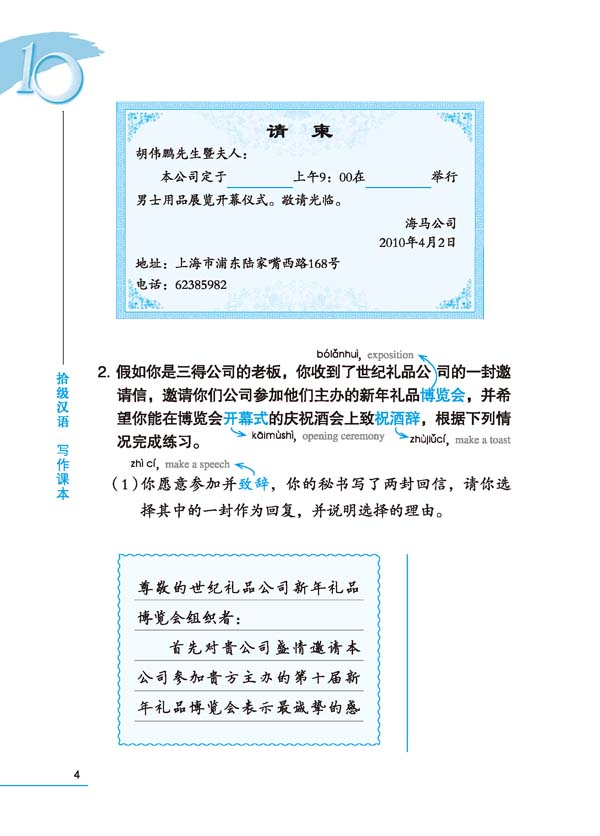 Sample pages of Ten Level Chinese (Level 8): Writing (ISBN:9787561930427)