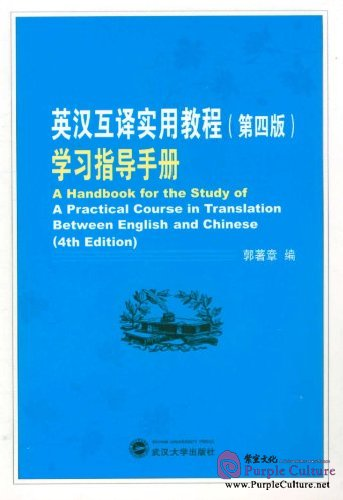 A Handbook for the Study of A Practical Course in Translation Between English and Chinese (4th Edition) - Click Image to Close