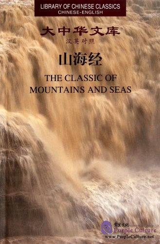 The Classic of Mountains and Seas - Click Image to Close
