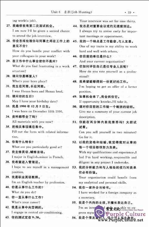 Sample pages of An English Selection of Chinese Social Customs (2 Vols) (ISBN:9787564609030)