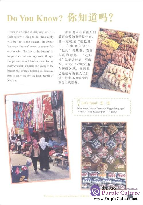 Sample pages of Welcome to Xinjiang (ISBN:9787040328028)