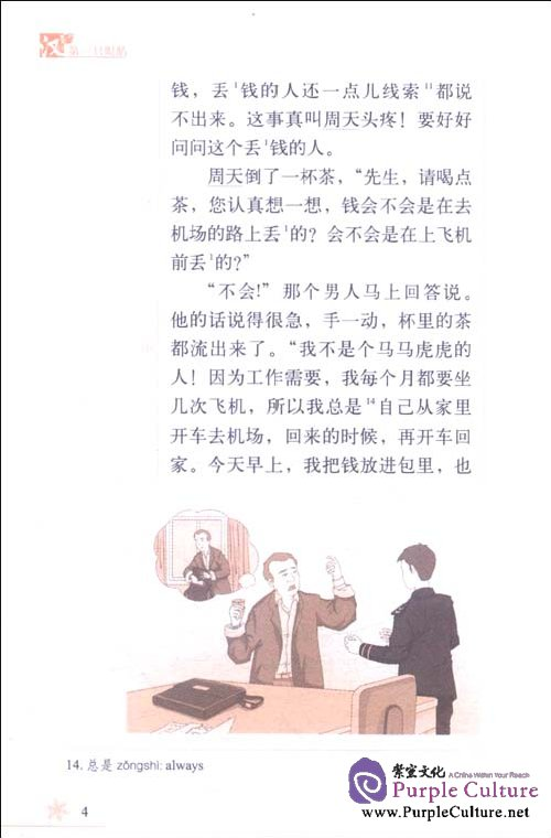 Sample pages of Chinese Breeze Graded Reader Series, Level 3: 750 Word Level: The Third Eye (with 1 MP3) (ISBN:9787301189498)