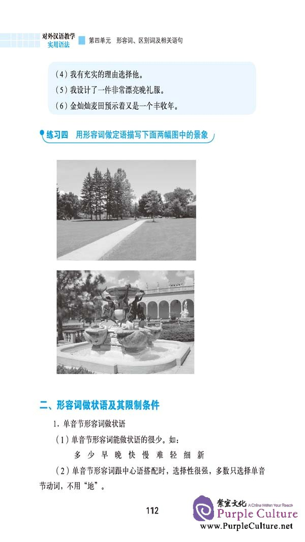 Sample pages of Teaching Foreigners Practical Chinese Grammer (ISBN:9787561930250)