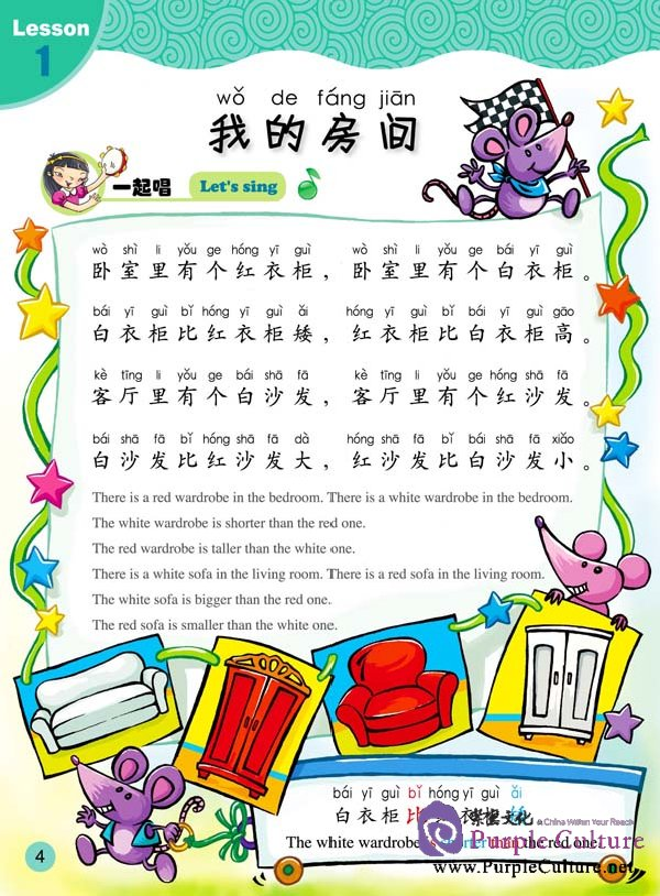 Sample pages of Sing Your Way to Chinese (4) (ISBN:9787561929803)