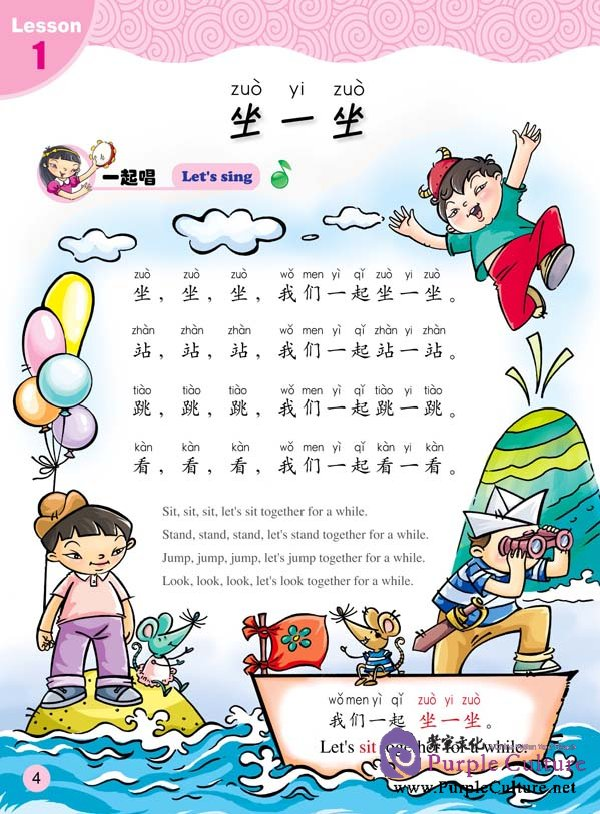 Sample pages of Sing Your Way to Chinese 3 (ISBN:9787561925782)