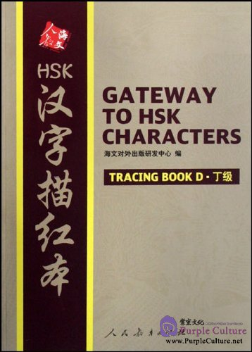 Gateway to HSK Characters: Tracing Book D - Click Image to Close