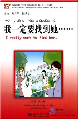 Chinese Breeze Graded Reader Series: Level 1: 300 Word Level: Left and Right: I Really Want to Find Her.. (with 1 MP3) - Click Image to Close