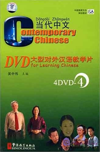 Contemporary Chinese 4 DVDs for Learning Chinese Vol 4 - Click Image to Close