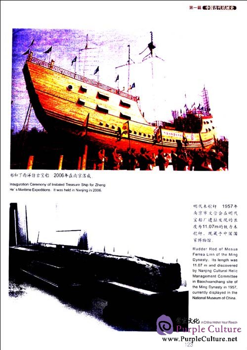 Sample pages of History of Machinery in China: Illustrated Handbook (ISBN:9787504650399,7504650390)