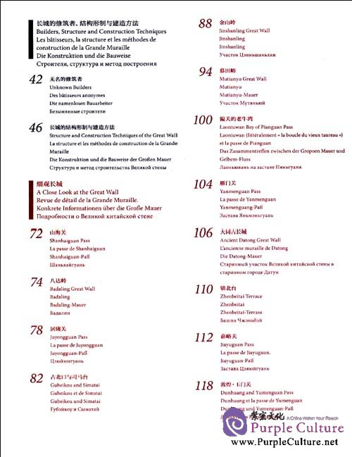 Table of contents: The Great Wall (ISBN:9787515301600)