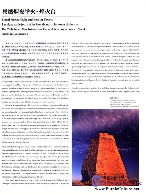 Sample pages of The Great Wall (ISBN:9787515301600)