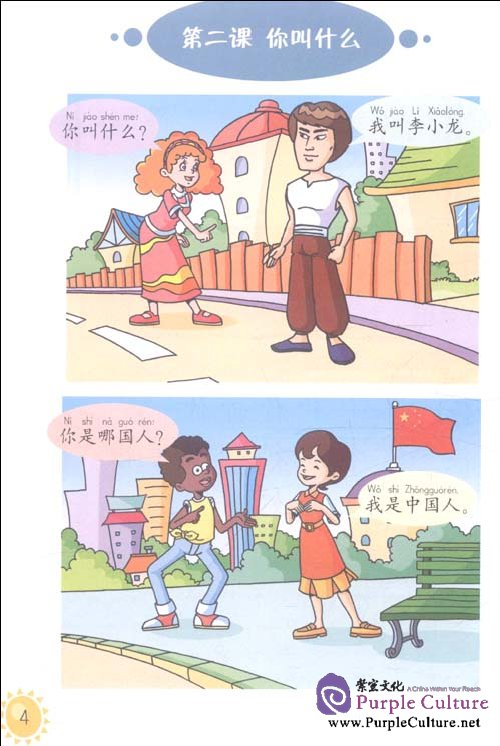 Sample pages of Kuaile Hanyu Elementary: Livre de l'eleve (French Version) (ISBN:9787107220098)
