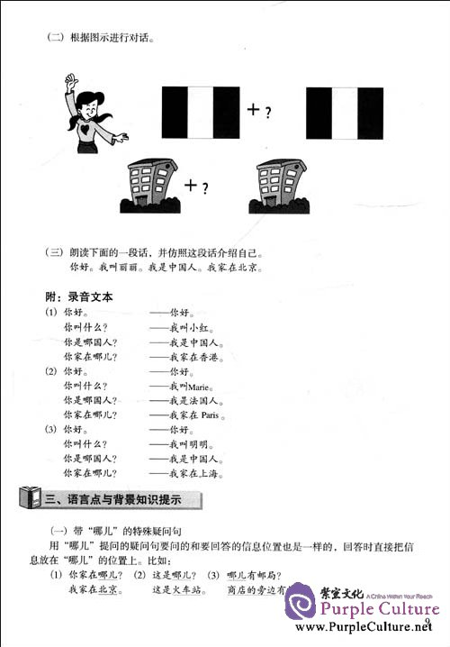 Sample pages of Kuaile Hanyu Elementary: Teacher's Book(French Version) (ISBN:9787107220111)