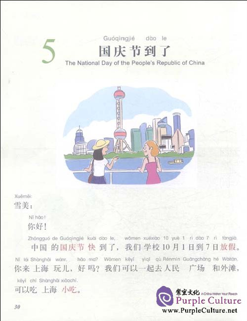 Sample pages of FLTRP Graded Readers 1A - Fallen in Love with China (with CD) (ISBN:7513509670,9787513509671)