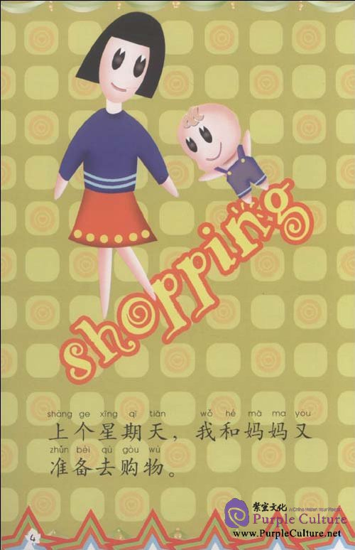 Sample pages of My Little Chinese Story Books: Shopping Bags 26 (ISBN:9787301170151)