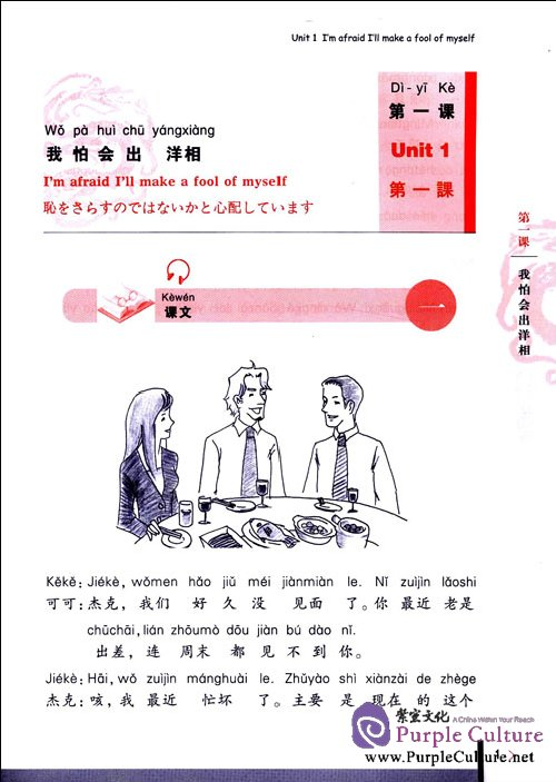 Sample pages of My Chinese Classroom Intermediate 3 (With CD) (ISBN:9787107205255)