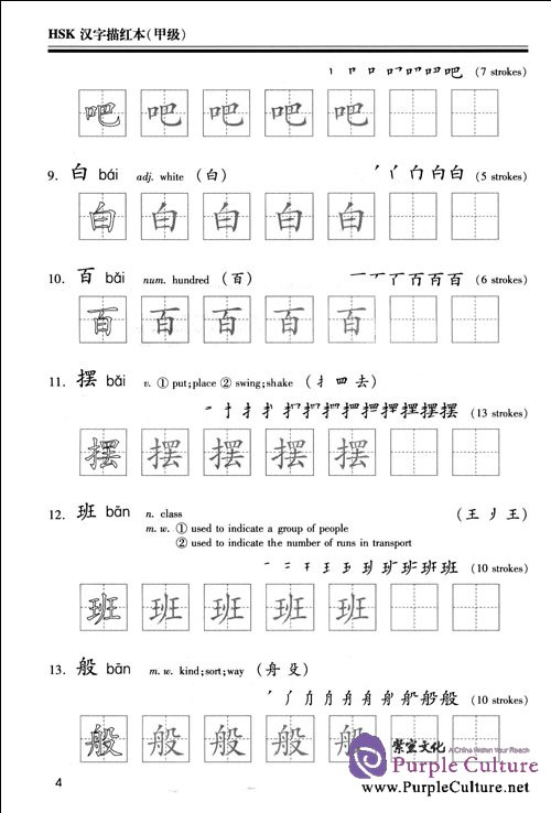Sample pages of Gateway to HSK Characters: Tracing Book A (ISBN:9787107209338)