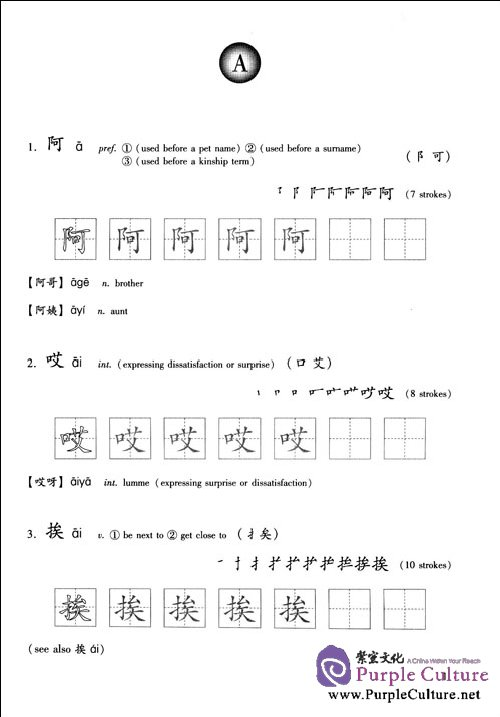 Sample pages of Gateway to HSK Characters: Tracing Book B (ISBN:9787107209345)
