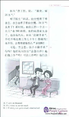 Sample pages of Chinese Breeze Graded Reader Series: Level 1: 300 Word Level: Left and Right: The Conjoined Brothers (with 1 MP3) (ISBN:9787301137130)