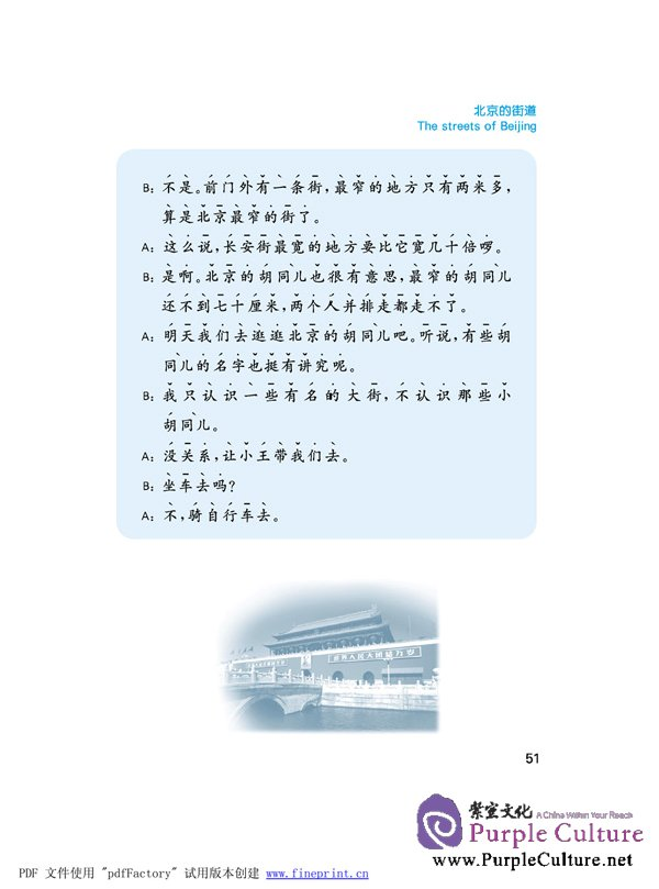 Sample pages of Speaking Chinese (English Annotation) vol.2 (3rd Edition) - Textbook with 1CD (ISBN:9787561920664)