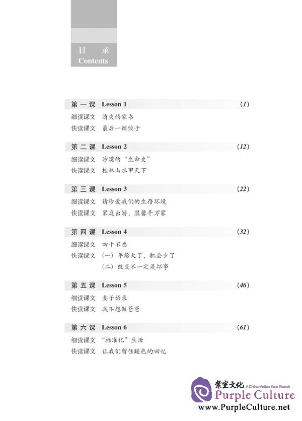 Sample pages of Short-Term Reading Chinese: Intermediate (2nd Edition) (ISBN:9787561929902)