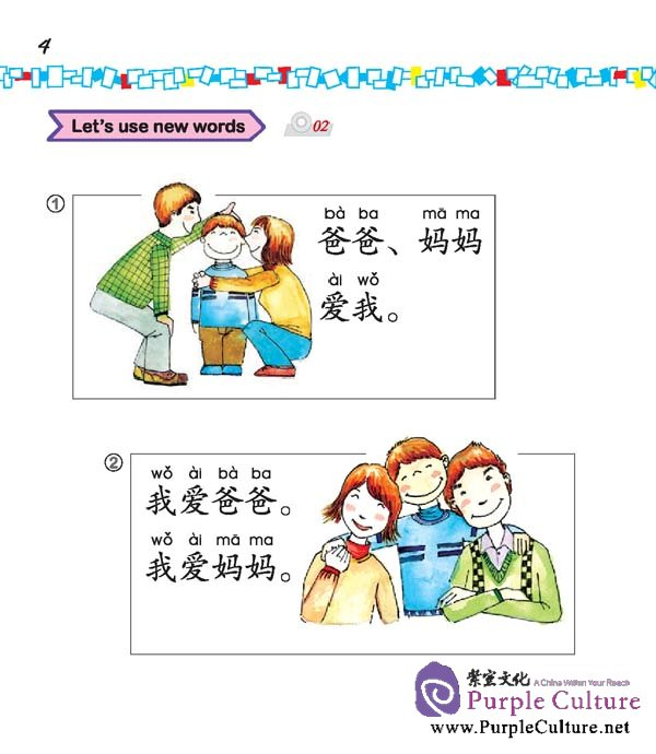 Sample pages of Easy Steps to Chinese for Kids (1b) Textbook (with CD) (ISBN:9787561930489)