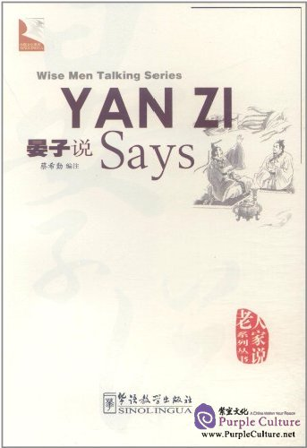 Wise Men Talking Series: Yanzi Says(English-Chinese) - Click Image to Close