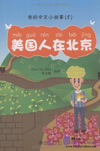 My Little Chinese Story Books (8) American in Beijing (with CD-Rom) - Click Image to Close