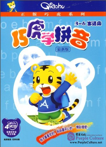 Studying Pinyin with Smart Tiger (for children age from 3-6) (4 VCDs) - Click Image to Close