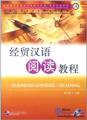 Business Chinese - Reading - Click Image to Close