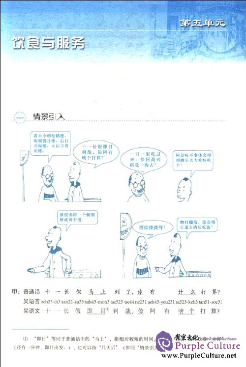 Sample pages of Practical Suzhou Dialect (Chinese, English) (with 1 CD) (ISBN:9787301189986)