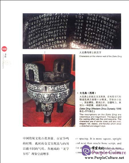 Sample pages of Chinese Calligraphy (ISBN:9787546122779)