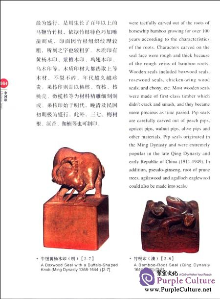 Sample pages of Chinese Seal (ISBN:9787546122724)