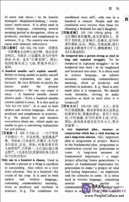 Sample pages of The Chinese-English Explanation Dictionary of Chengyu (ISBN:9787811188998)