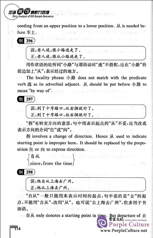Sample pages of Error Analysis of 900 Sample Sentences-For Chinese Learners from English Speaking Countries (ISBN:9787800525155)