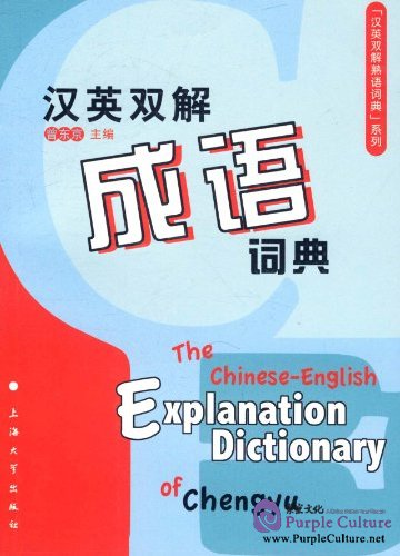 The Chinese-English Explanation Dictionary of Chengyu - Click Image to Close