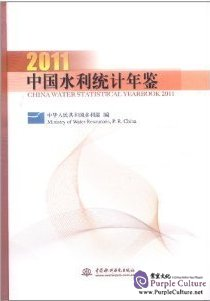 China Water Statistical Yearbook 2011 - Click Image to Close