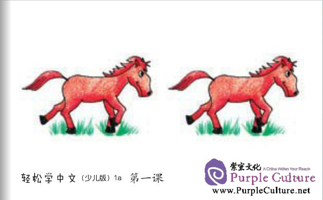 Sample pages of Easy Steps to Chinese for Kids (1a) PICTURE FLASHCARDS (ISBN:9787561931769)