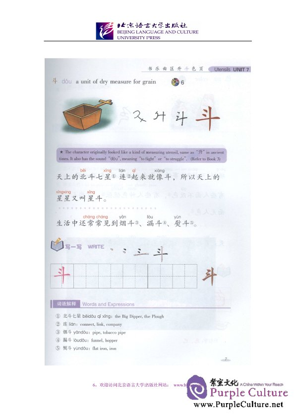 Sample pages of Easy Chinese: Magical Chinese Characters-Building Blocks for Learning Chinese Characters Vol 4 (with CD) (ISBN:9787561917824)
